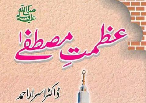 Greatness of Prophet Hazrat Muhammad (PBUH)