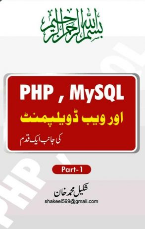 PHP, MySQL Ebook