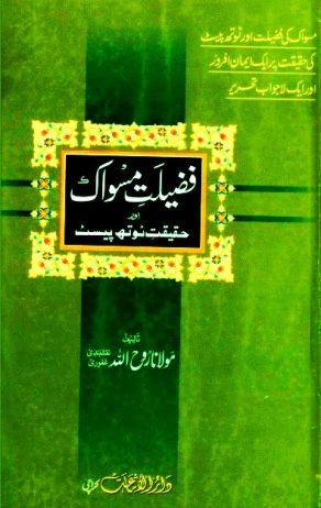 Fazilat-e-Miswak Aur Haqiqat-e-Tooth Paste