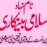 Naam Nehaad Islami Bankari