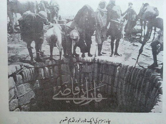 A very old picture of Zamzam Well